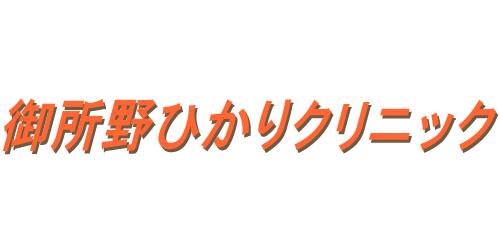 御所野ひかりクリニックロゴ