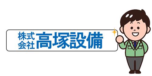 株式会社高塚設備ロゴ