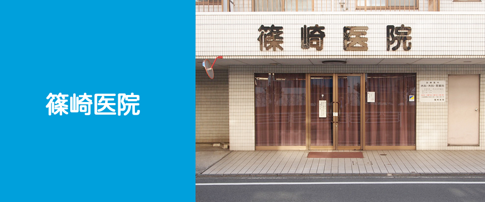 保土ケ谷区 内科・外科・胃腸科 篠崎医院
