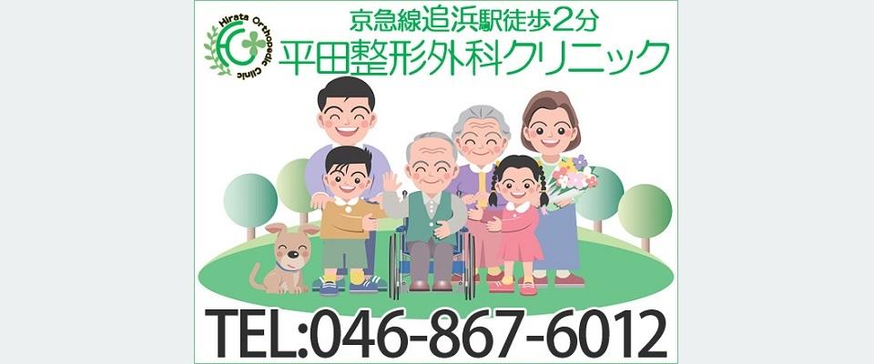 横須賀市追浜駅整形外科専門医平田整形外科クリニック
