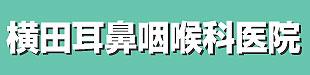 横田耳鼻咽喉科医院ロゴ