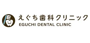 えぐち歯科クリニックロゴ