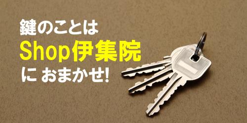 株式会社カギのショップ伊集院ロゴ
