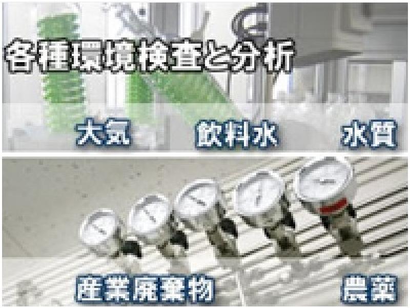 各種環境検査と分析 大気・飲料水・水質・産業廃棄物・農薬