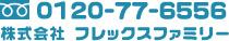 アフラックサービスショップ株式会社フレックスファミリー長崎シーボルト通り店ロゴ