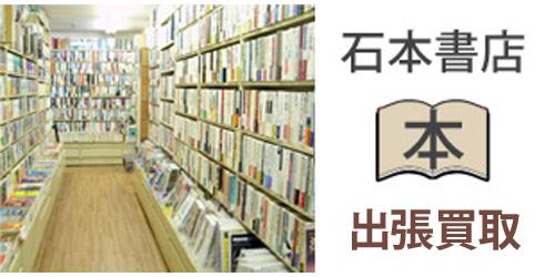 石本書店ロゴ