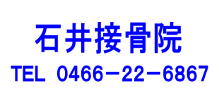 石井接骨院ロゴ