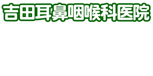 吉田耳鼻咽喉科医院ロゴ