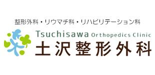 土沢整形外科ロゴ