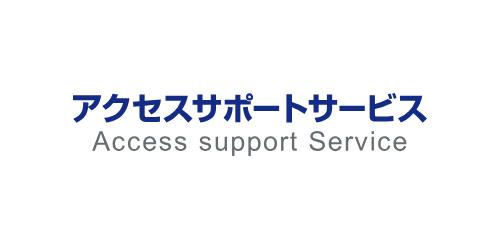 アクセスサポートサービスロゴ