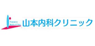 山本内科クリニックロゴ
