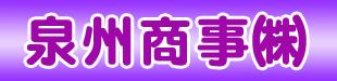 泉州商事株式会社ロゴ