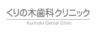 くりの木歯科クリニックロゴ
