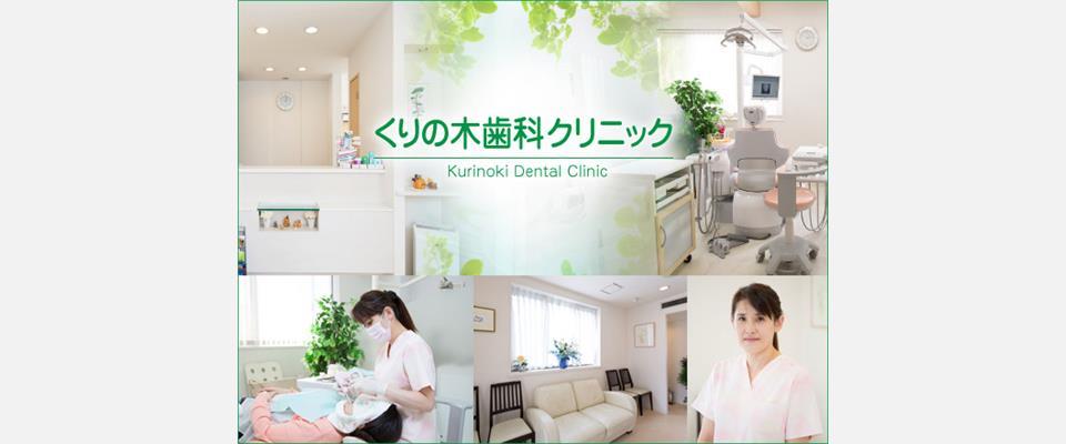 入間市野田の歯医者さん/女医による歯科診療/予約制