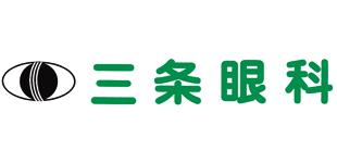 三条眼科ロゴ