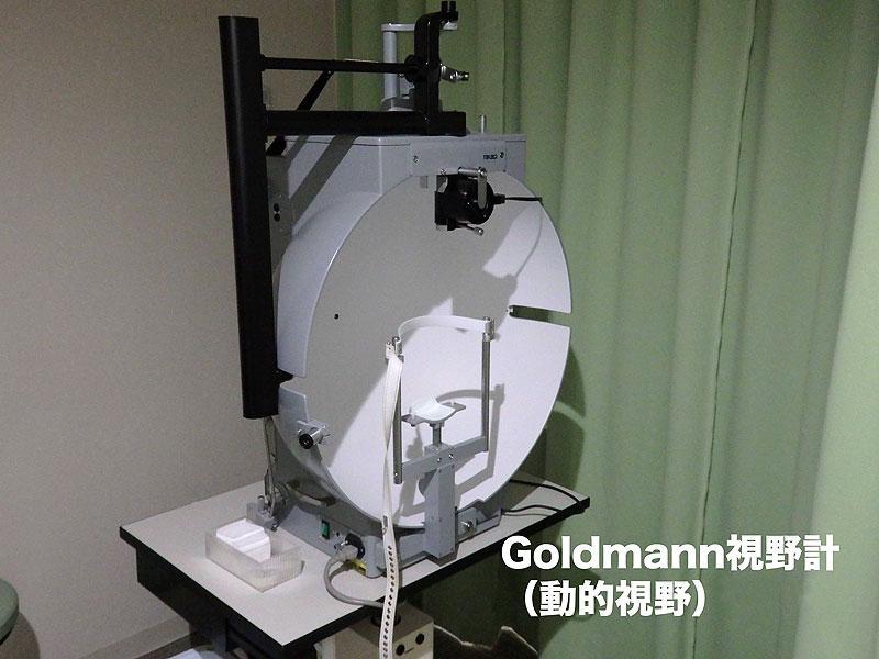 ゴールドマン視野計:緑内障や眼底の病気の視野を検査