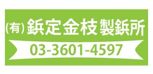 有限会社鋲定金枝製鋲所ロゴ