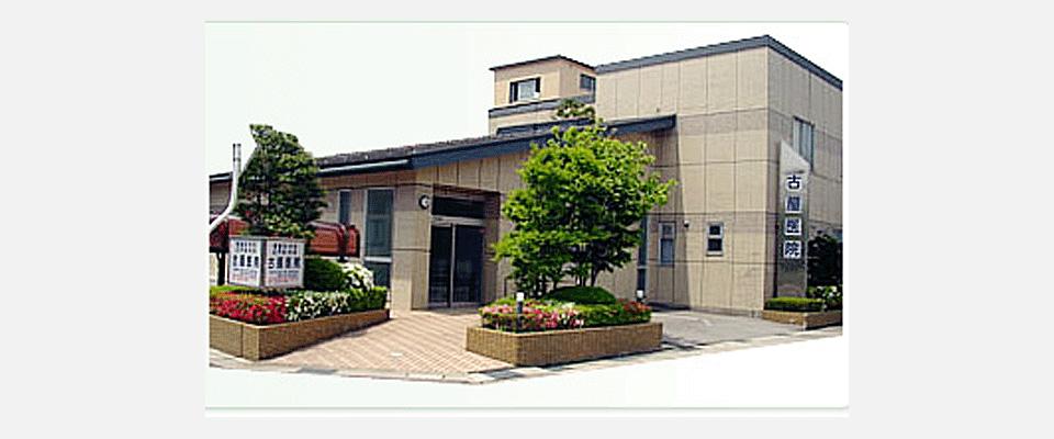 富山市 古谷医院 外科(消化器・肛門)内科