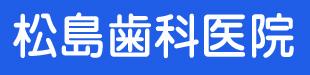 松島歯科医院ロゴ