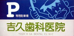 吉久歯科医院ロゴ