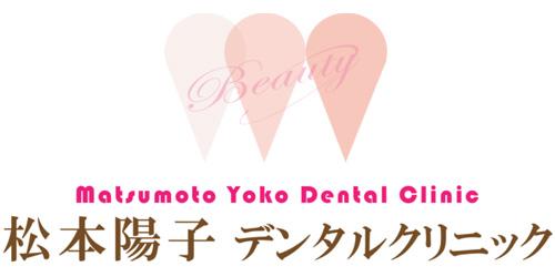 松本陽子デンタルクリニックロゴ