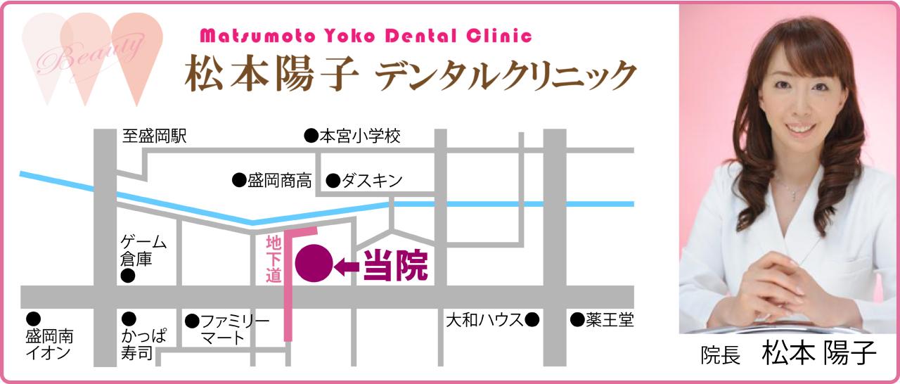 盛岡市の歯科医院 松本陽子デンタルクリニック