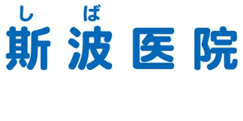 斯波医院ロゴ