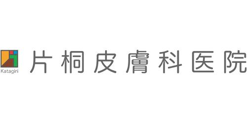 片桐皮膚科医院ロゴ