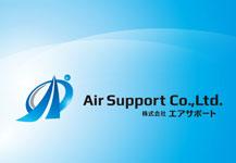 株式会社エアサポートロゴ