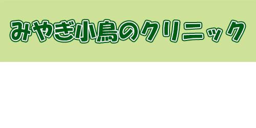 みやぎ小鳥のクリニックロゴ