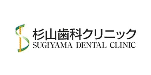 杉山歯科クリニックロゴ