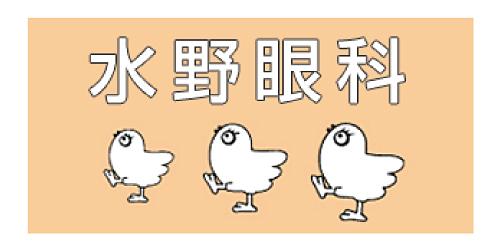 水野眼科ロゴ