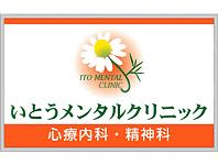 いとうメンタルクリニックロゴ