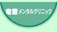 竜雲メンタルクリニックロゴ