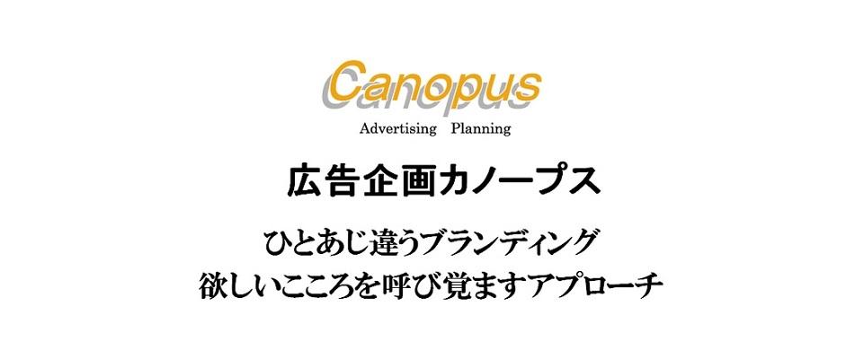 船橋市 広告制作業 広告企画カノープス
