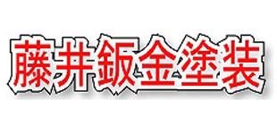 有限会社藤井鈑金塗装ロゴ