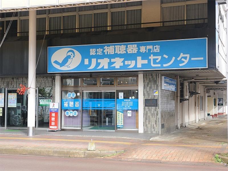 リオネットセンター長岡駅前店