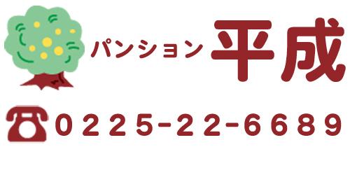 パンション平成ロゴ