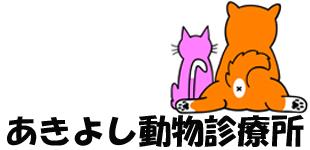 あきよし動物診療所ロゴ