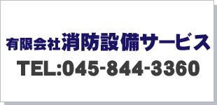 有限会社消防設備サービスロゴ