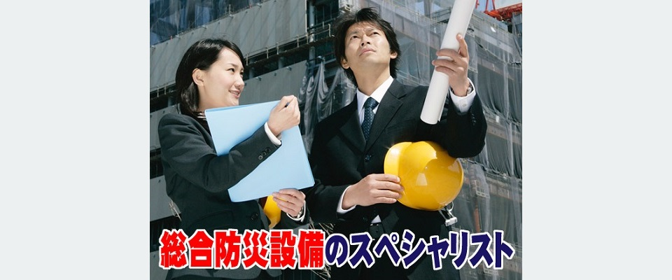 横浜市消防用設備保守点検の有限会社消防設備サービス