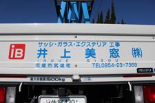 井上美窓株式会社ロゴ