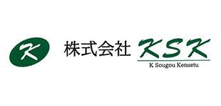 株式会社KSKロゴ