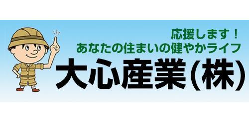 大心産業株式会社ロゴ