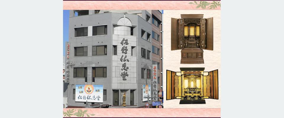 有限会社佐野仏恩堂/本店詳細情報ミニマップ二次元バーコード