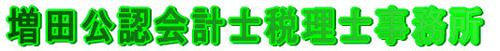 増田徳秋税理士公認会計士事務所ロゴ