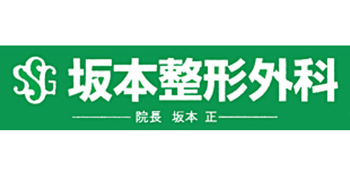 坂本整形外科ロゴ