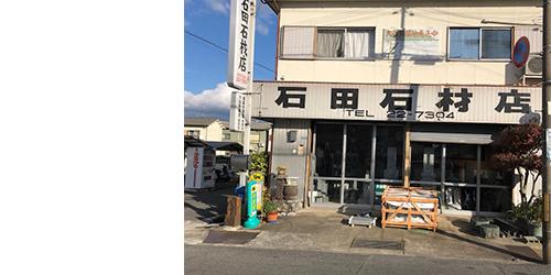 石田石材店ロゴ