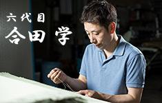 合田たたみ店・六代目ロゴ