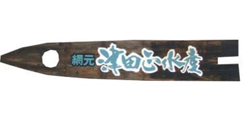 津田正水産ロゴ